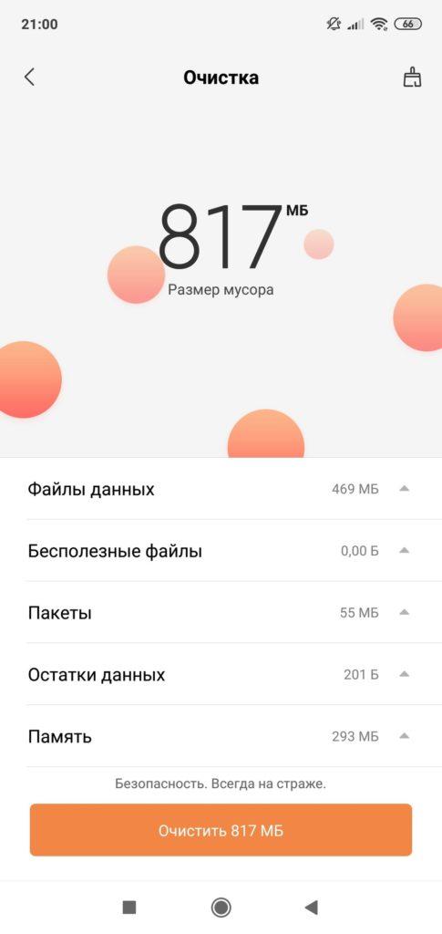 Очистка данных в андроиде