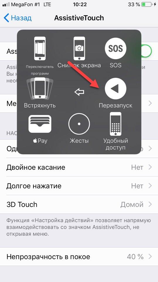 Перезапуск смартфона в AssistiveTouch
