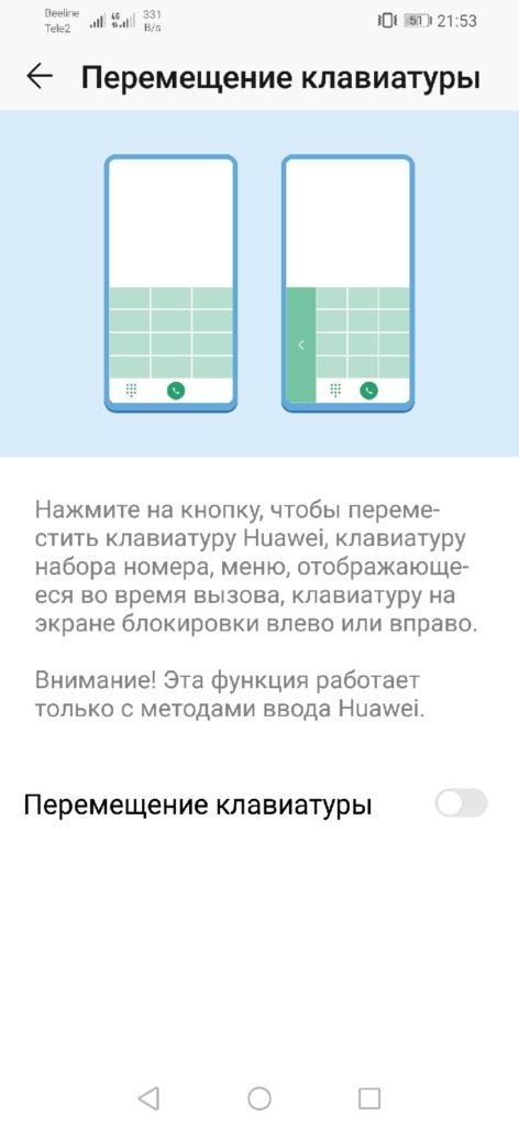 Перемещение клавиатуры на смартфоне