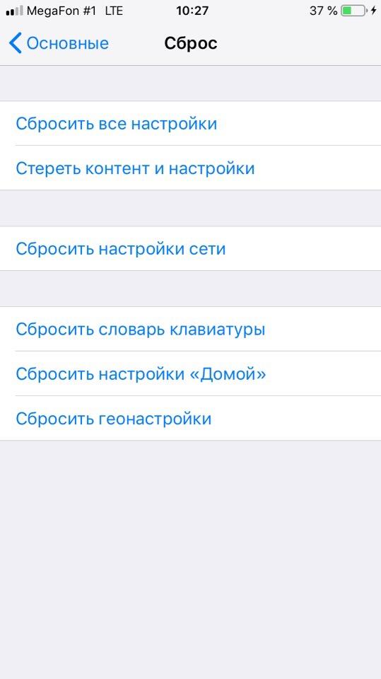 Полный сброс настроек iPhone