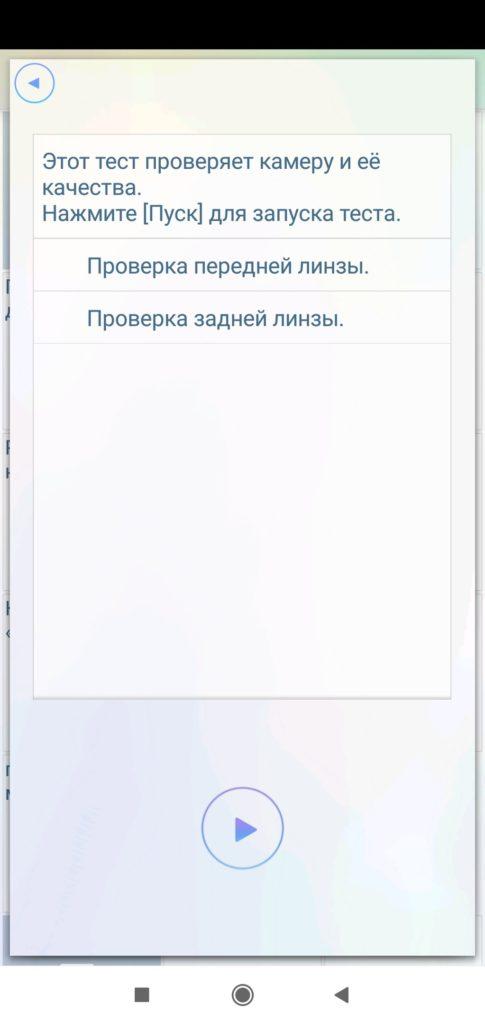 Пример теста камеры в Phone Scan Doctor
