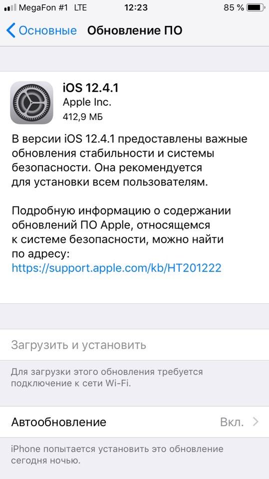 Проверка обновлений iOS