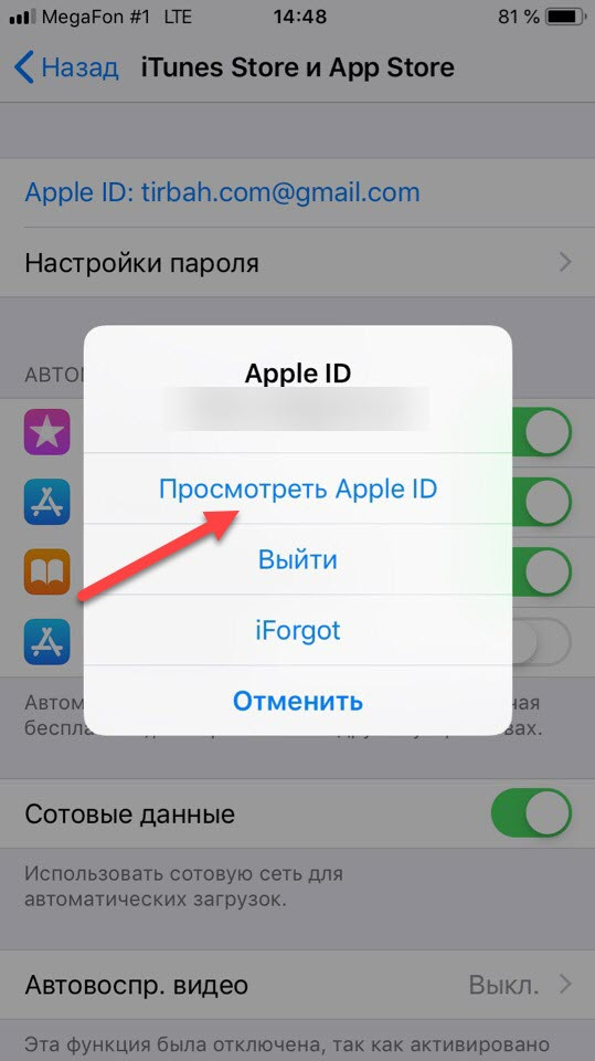 Просмотр Apple ID