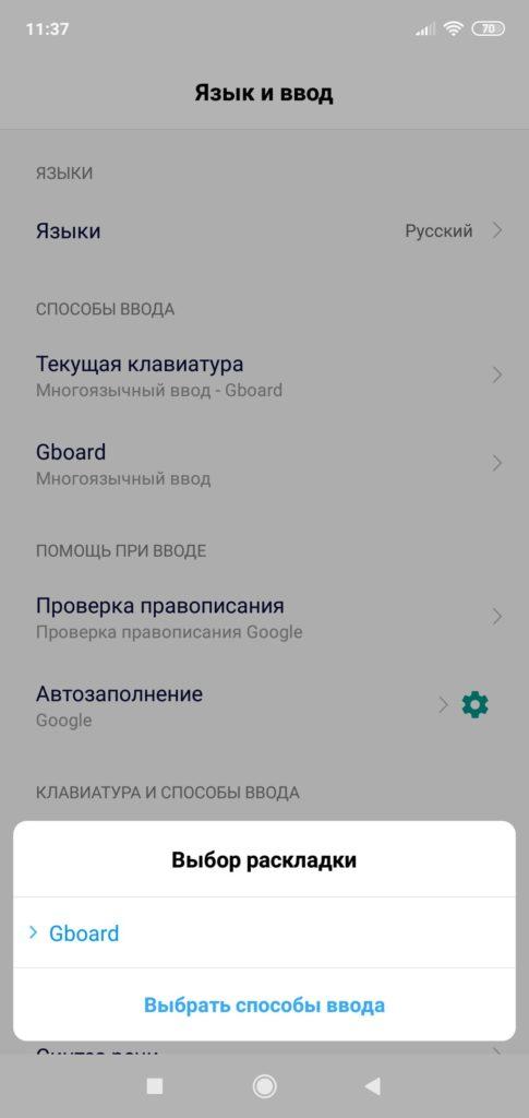 Пункт меню Выбрать способы ввода