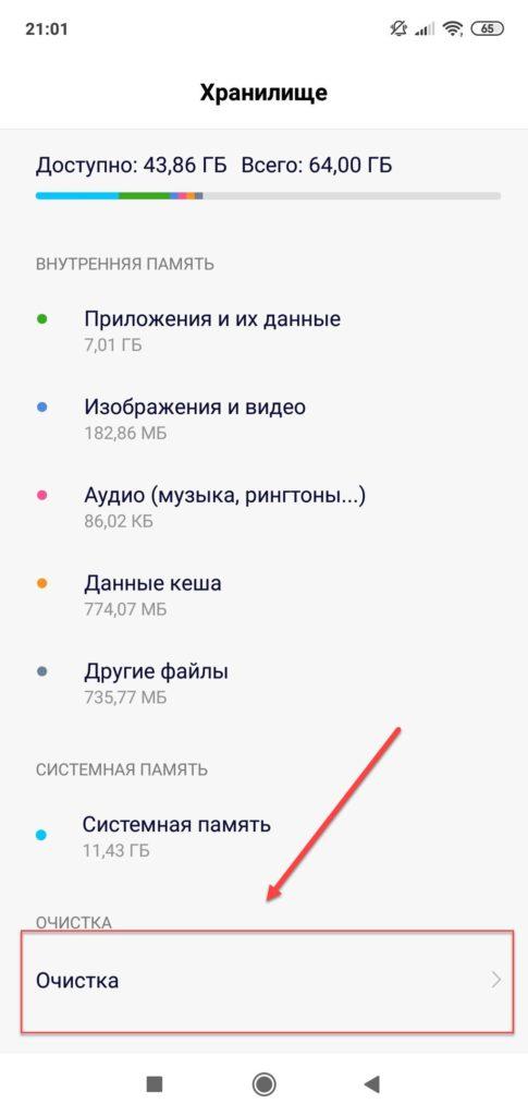 Пункт меню Очистка на андроиде