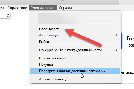 Пункт меню Просмотреть в iTunes