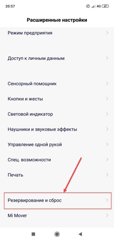 Пункт меню Резервирование и Сброс
