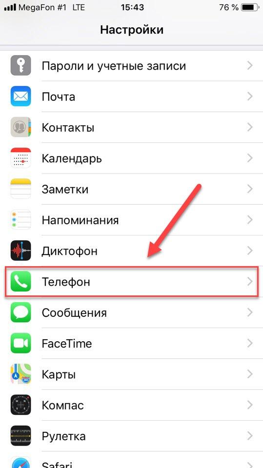 Пункт меню Телефон