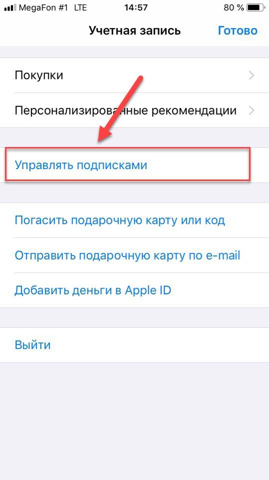 Пункт меню Управление подписками в Apple Store