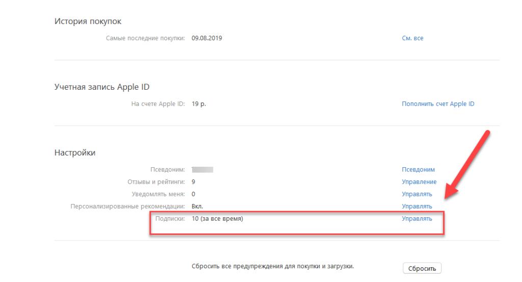 Пункт меню Управление подписками iTunes