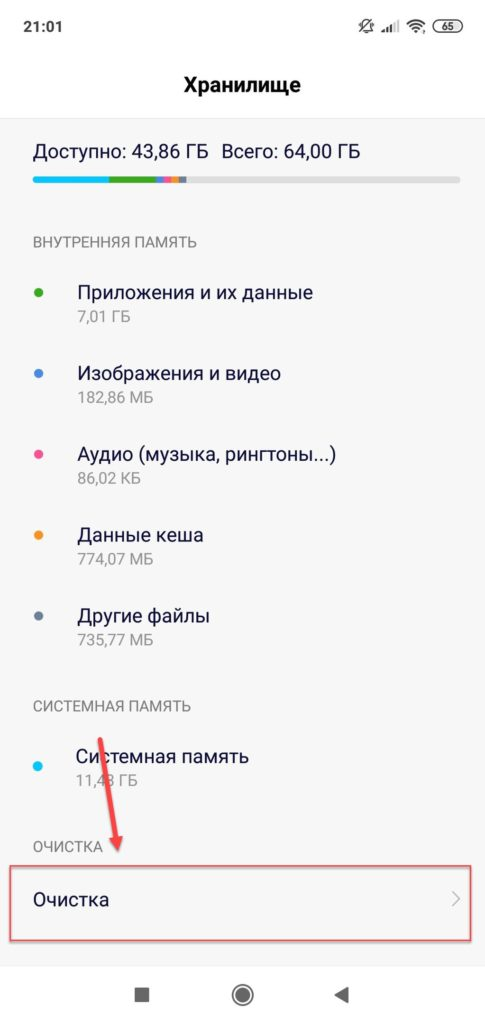 Пункт меню Хранилище
