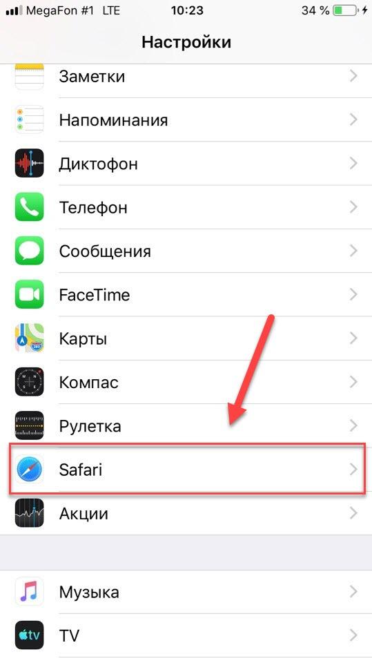 Пункт меню Safari