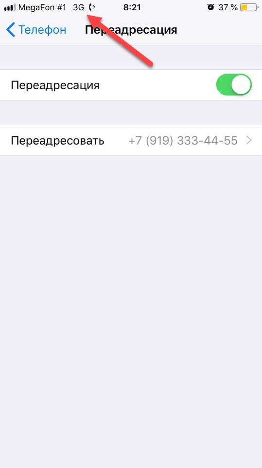 Статус-бар в айфоне с переадресацией