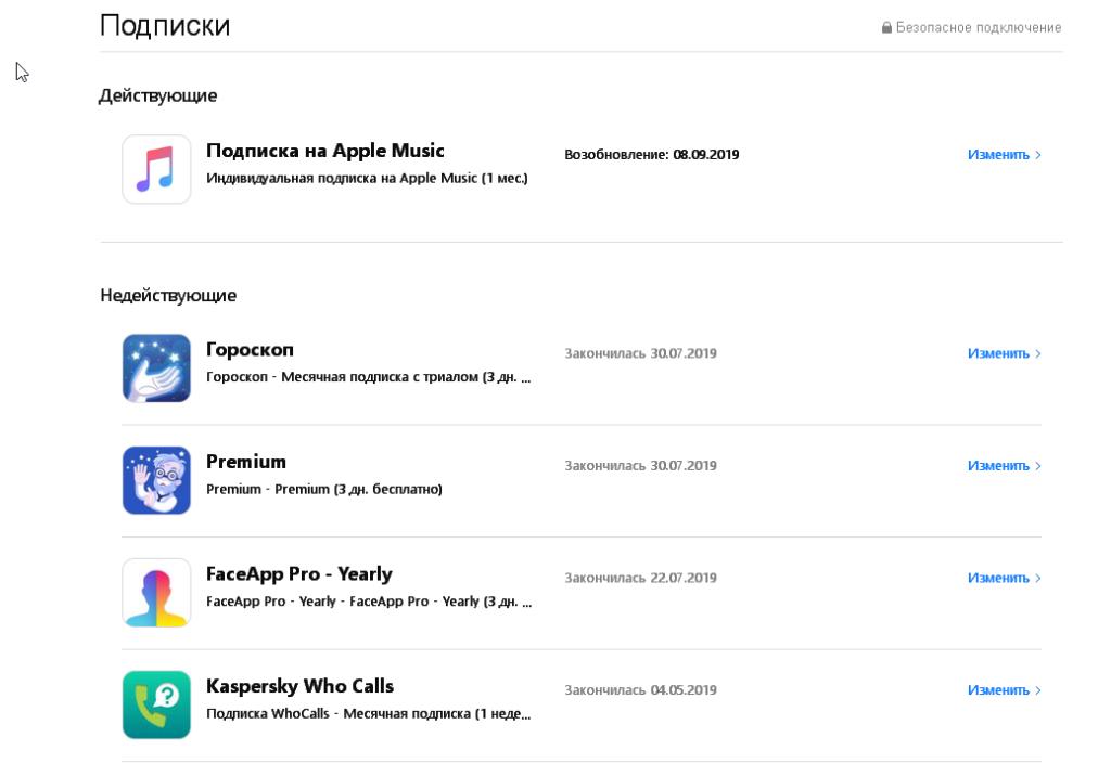 Управление подписками iTunes