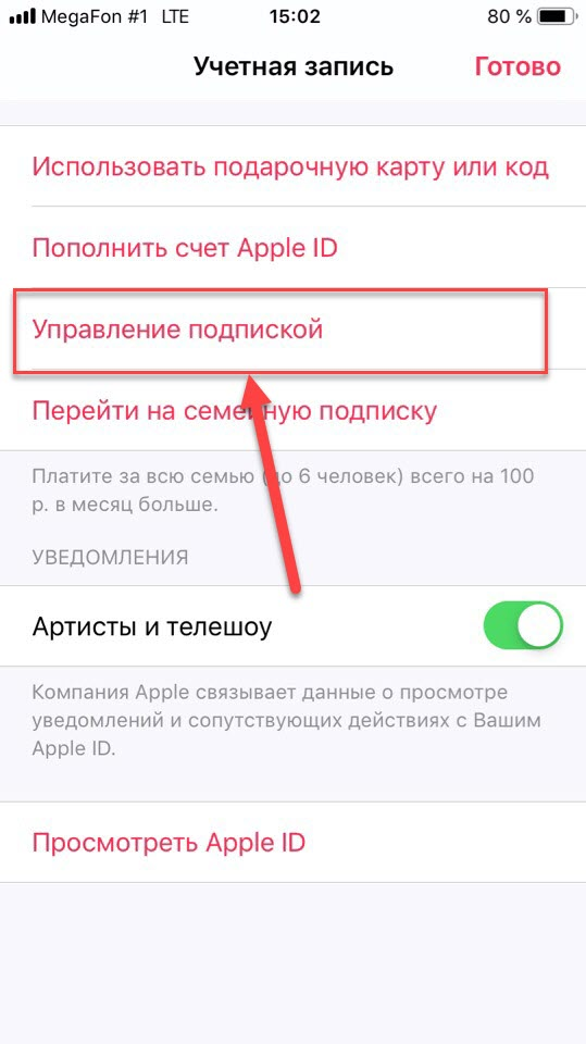 Управление подпиской в Apple Music