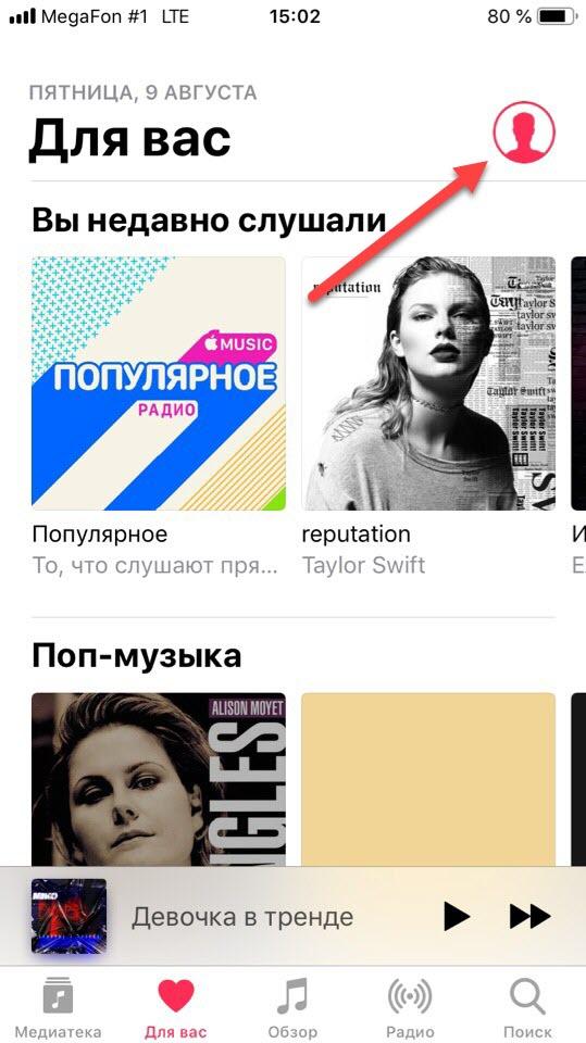 Учетная запись в Apple Music