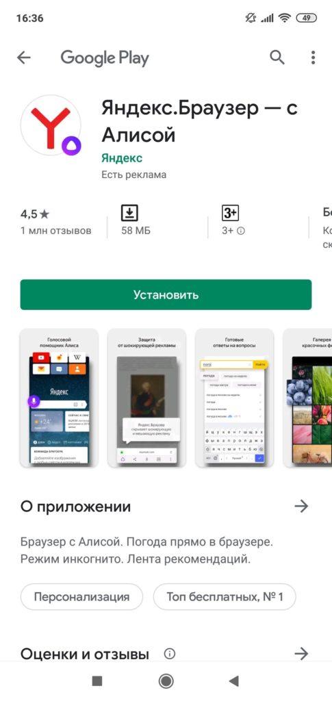 Adguard загрузка Яндекс браузера