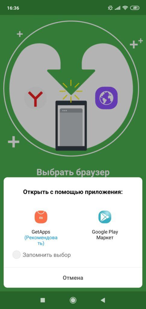 Adguard открываем через Google Play