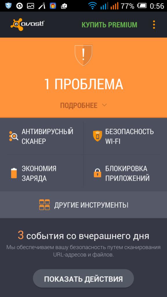 Avast мобильный антивирус