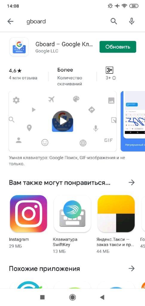 Gboard в Google Play