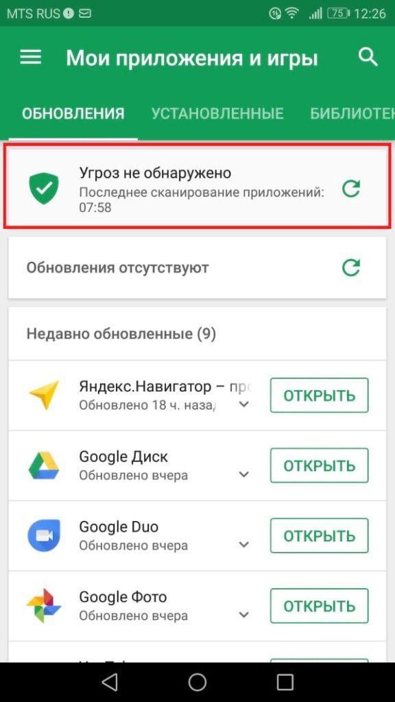 Google Play Protect оповещение