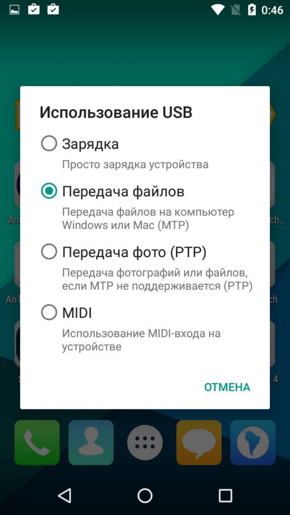 MTP передача файлов