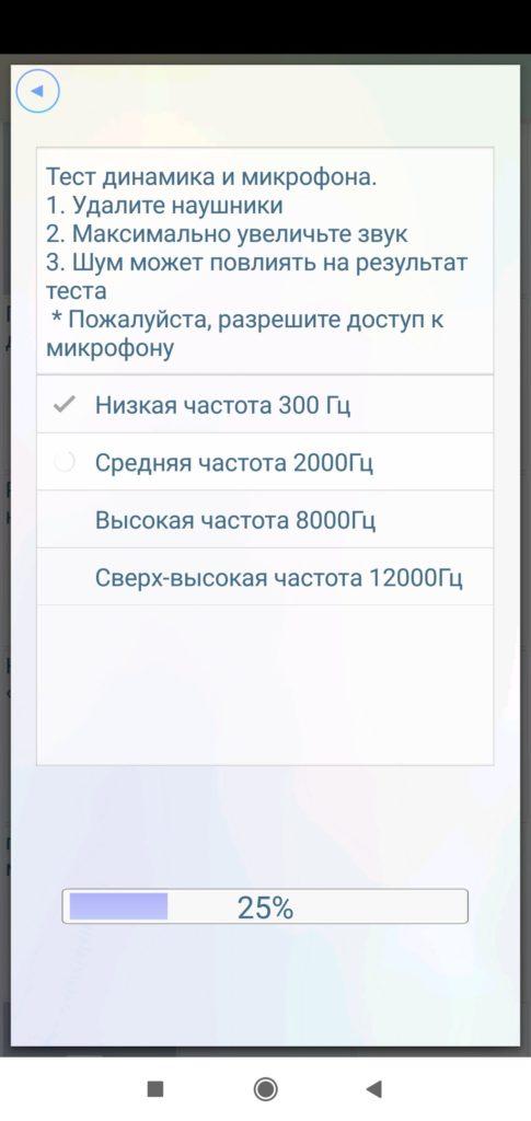 Phone Doctor Plus проверка динамика второй этап