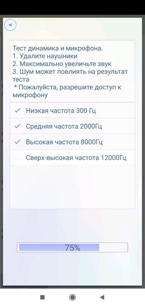 Phone Doctor Plus проверка динамика третий этап