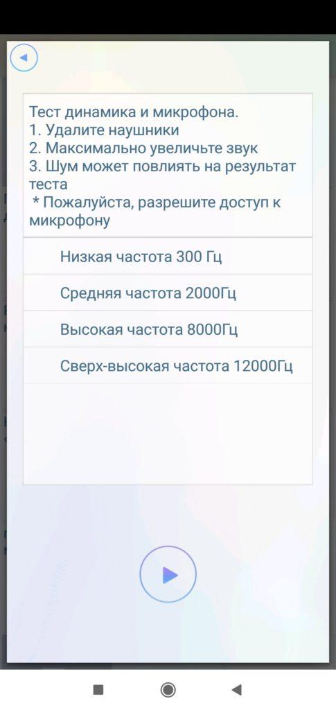 Phone Doctor Plus проверка динамика