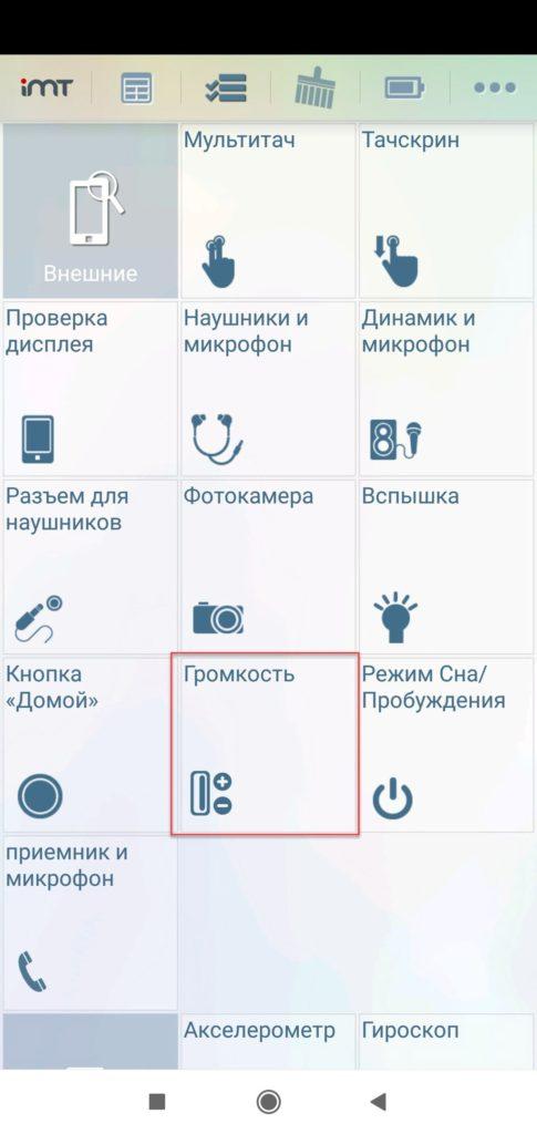 Phone Doctor Plus пункт Громкость