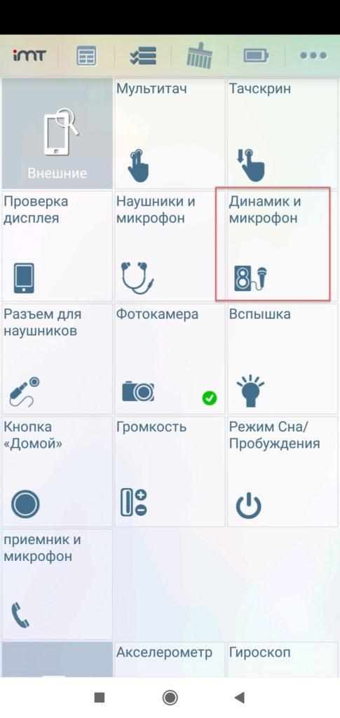 Phone Doctor Plus пункт Динамик и микрофон