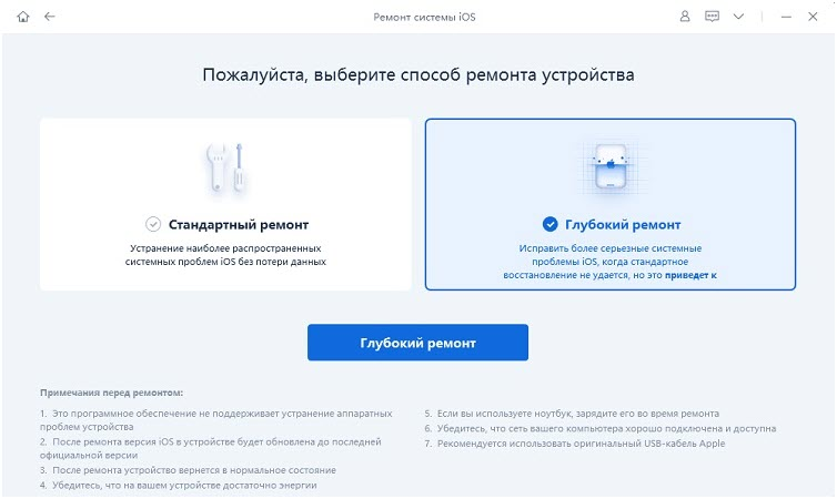 ReiBoot восстановление iOS