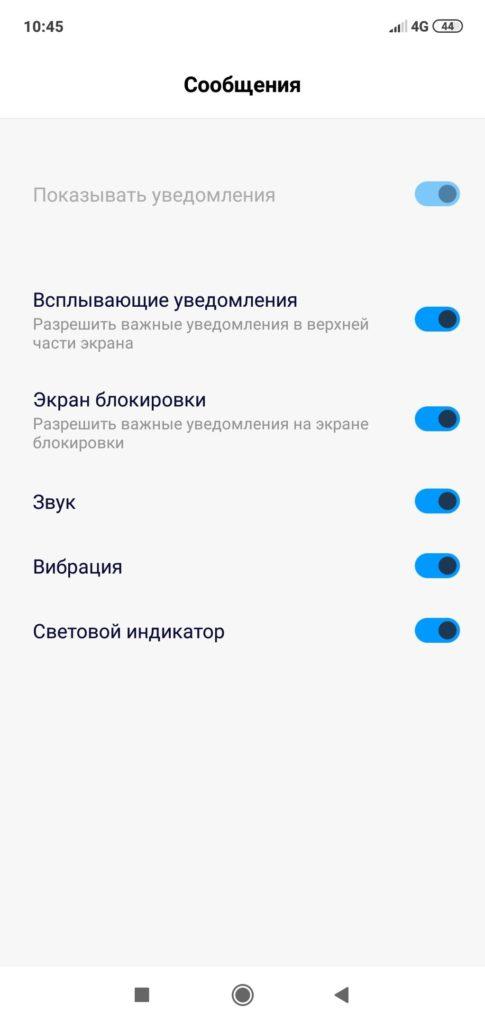 Настройка уведомлений для SMS