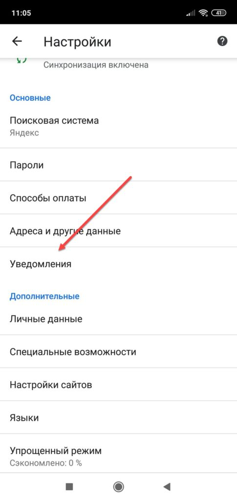 Настройки уведомлений в браузере Chrome