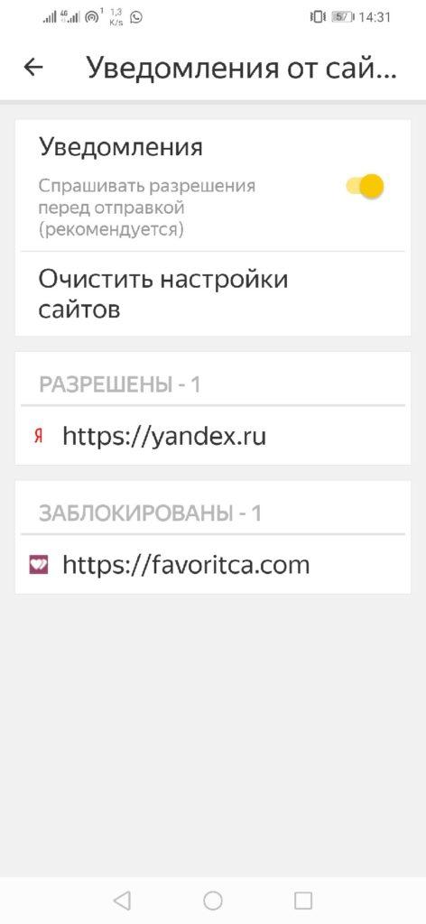 Оповещения в Яндекс Браузере