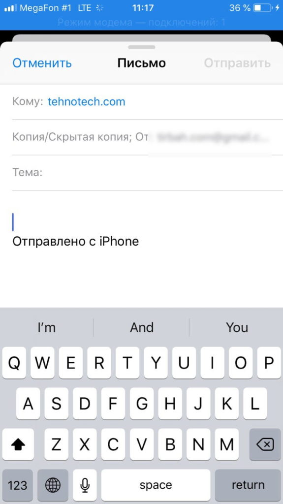 Отправка сообщения на почту на Айфоне