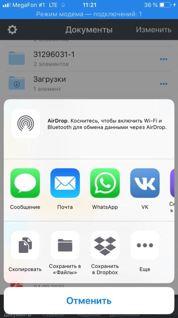 Отправка файла из Documents с Айфона