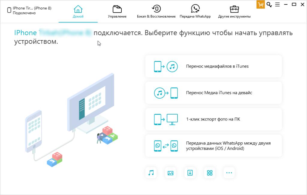 Программа iCareFone