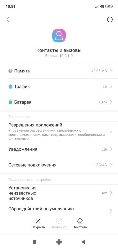 Пункт меню Контакты и Вызовы