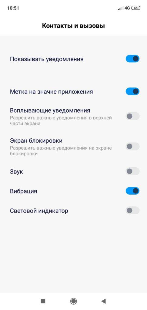 Уведомления в Контакты и Вызовы