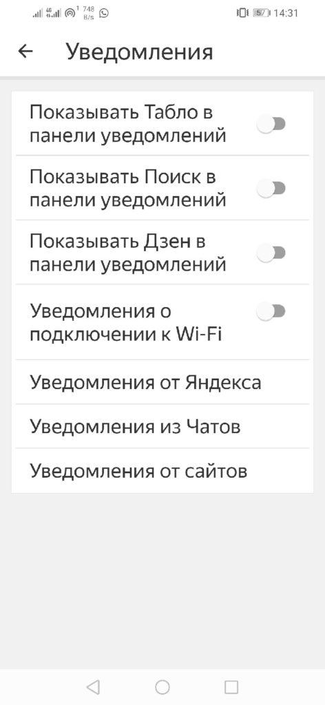 Уведомления в Яндекс Браузере