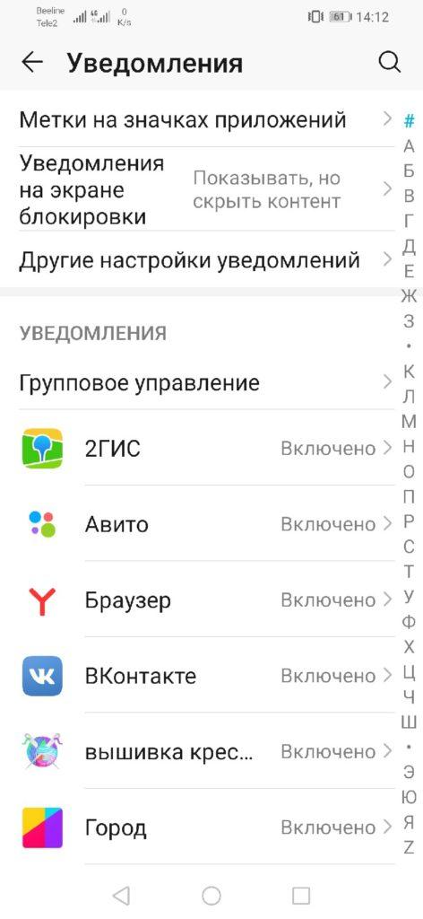 Уведомления в приложениях на Андроиде
