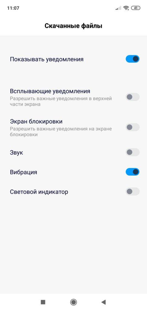 Уведомления для скачанных файлов в Google Chrome