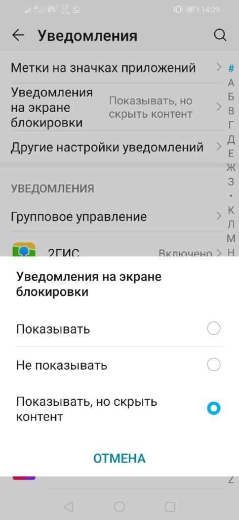 Уведомления на Экране блокировки