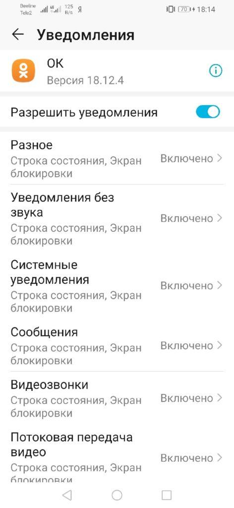 Уведомления от Одноклассников