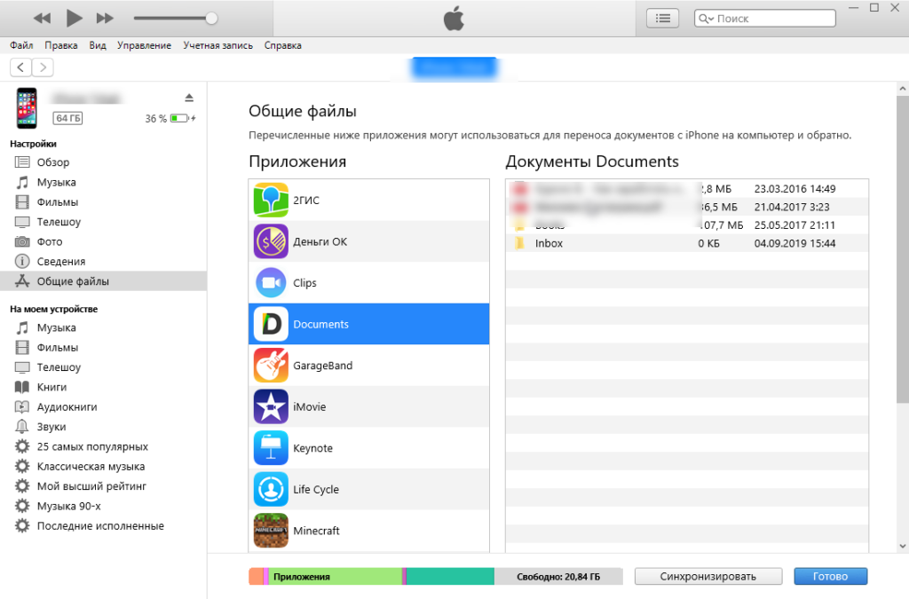 Управление Documents в iTunes