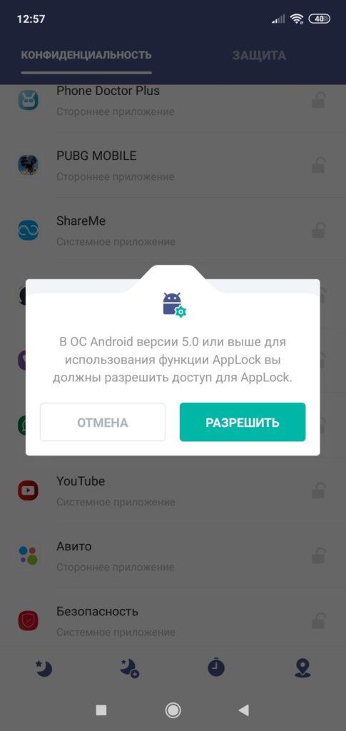 AppLock разрешение на установку защиты