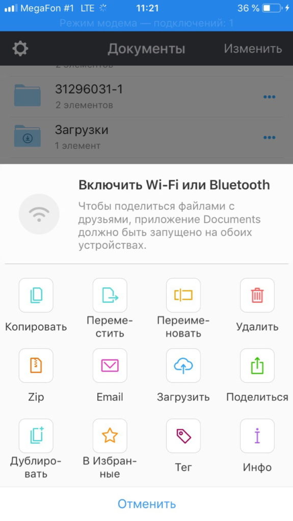 Documents на Айфоне - передача файла