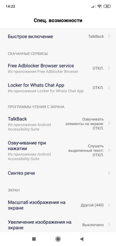 Locker for Whats Chat App активация специальных возможностей