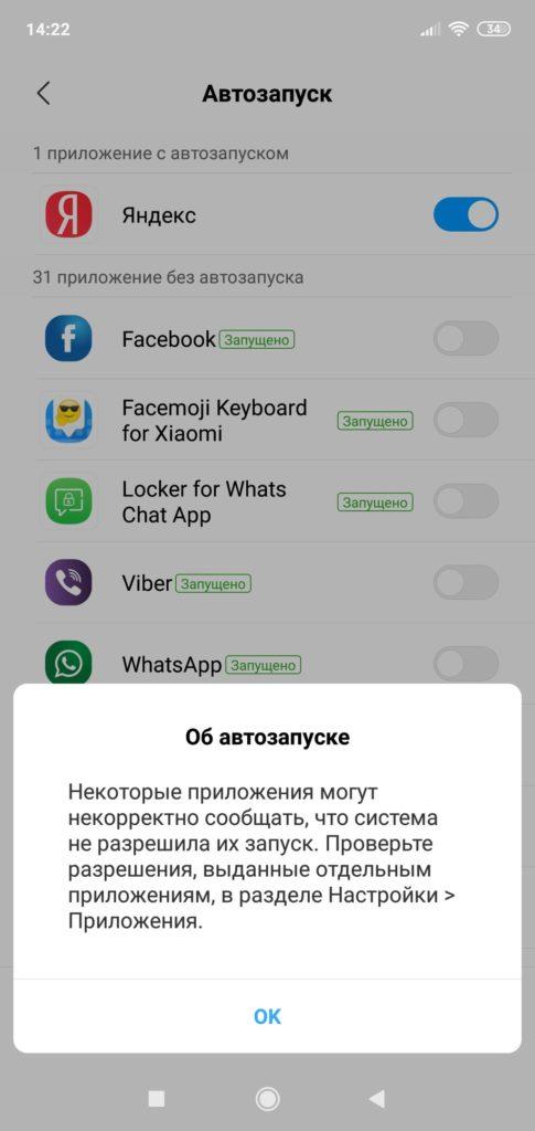 Locker for Whats Chat App настройка автозапуска